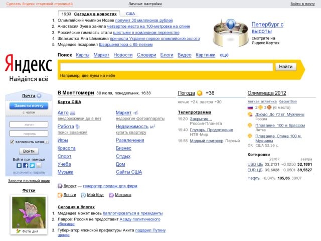 screenshot of Yandex