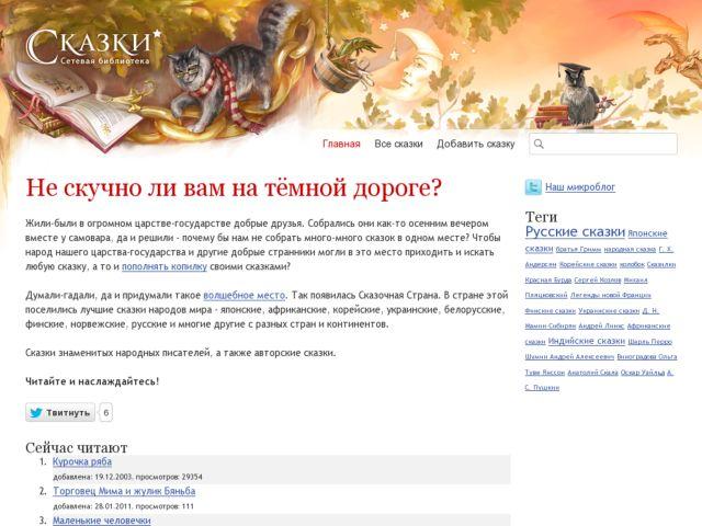 Skazki.org.ru
