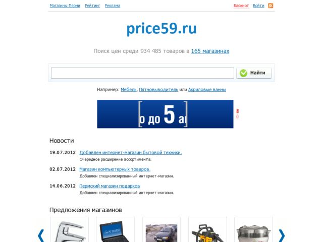 screenshot of Price 59