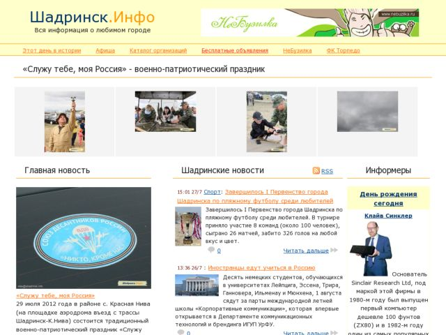 Shadrinsk.Info - All info abot Shadrinsk City
