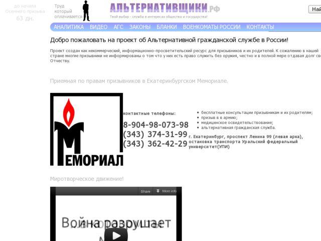 screenshot of Альтернативная гражданская служба в России