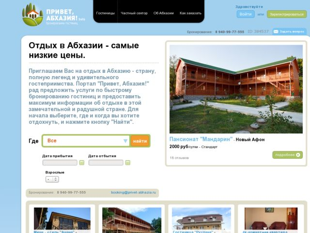 Hello, Abkhazia