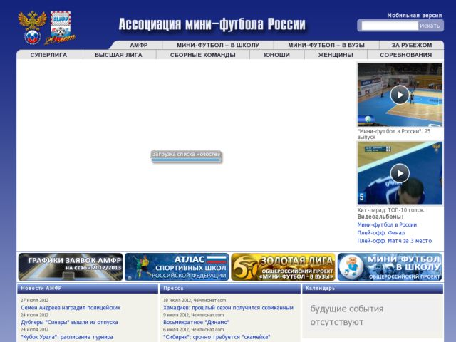Futsal association of Russia