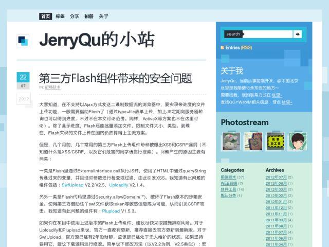 screenshot of Jerry Qu's WebSite