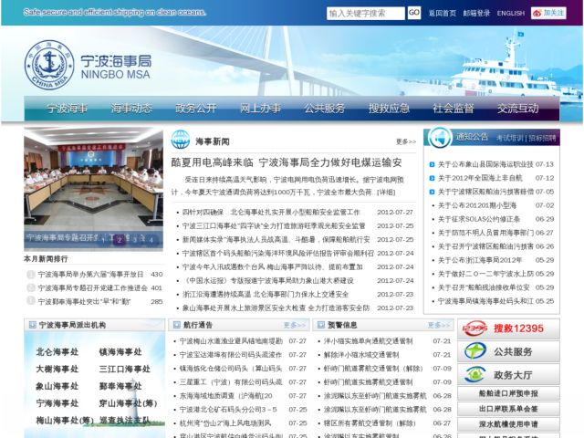 Ningbo Maritime Safety Administration of  The People's Republic of China
