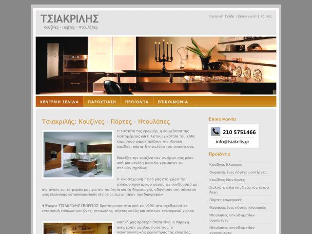 screenshot of Tsiakrilis