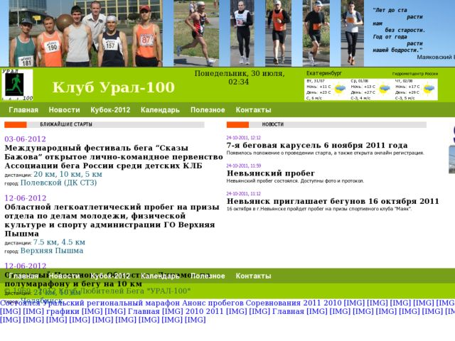 run club ural-100