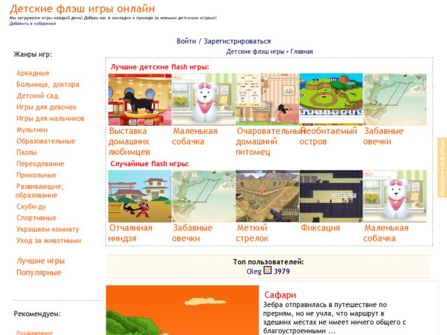 screenshot of Flash games for children