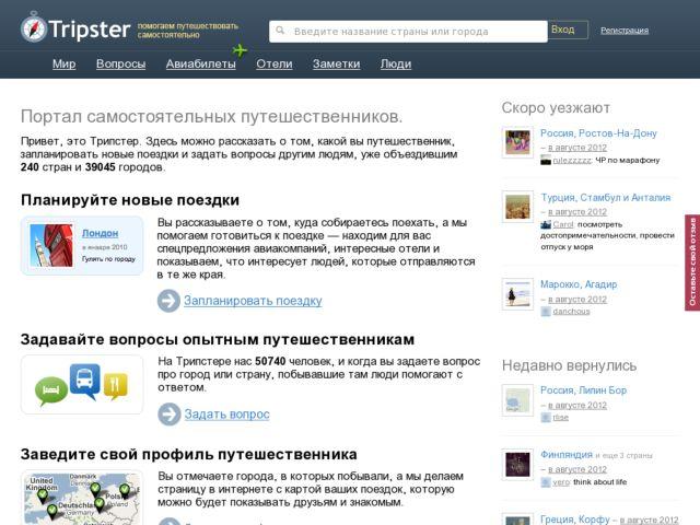 Tripster.ru