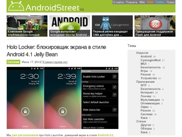 screenshot of AndroidStreet