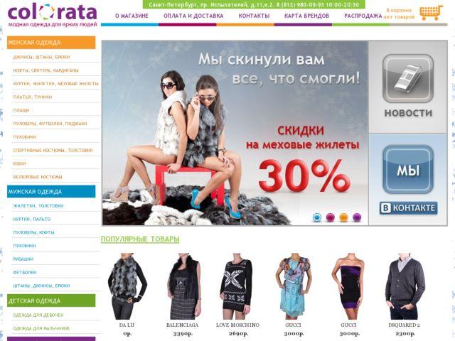 Colorata.ru fashion clothing shop