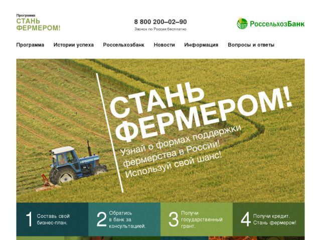 screenshot of Become a farmer