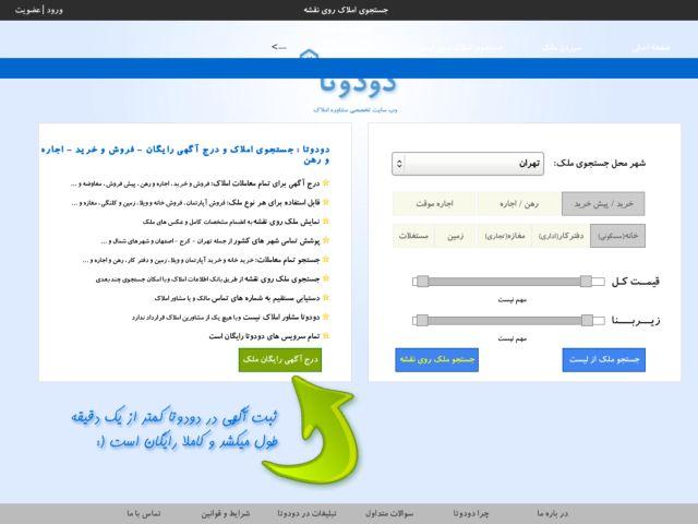 screenshot of Dodota