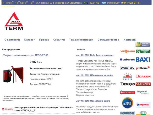 delta-term.kiev.ua