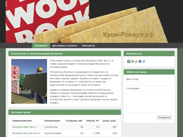 screenshot of Buy Rockwool