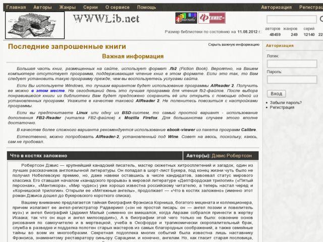 screenshot of wwwlib