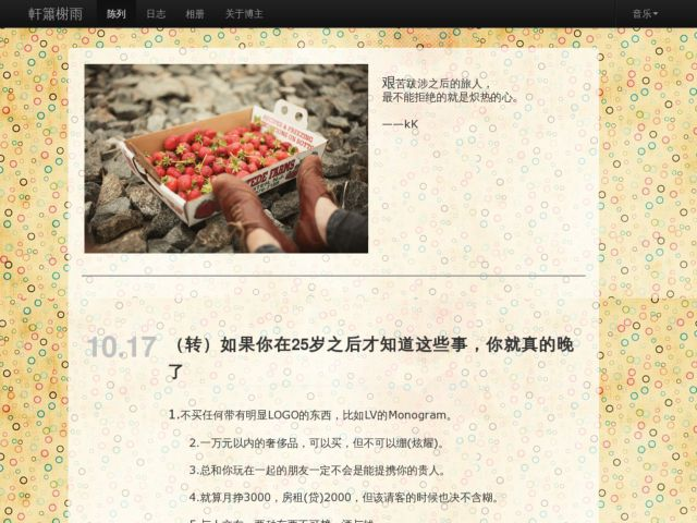 screenshot of 軒簫榭雨