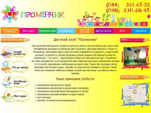 Prominchik