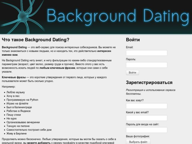 Background Dating