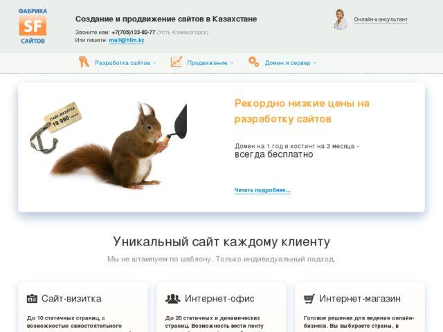 Sites Factory of Kazakhstan