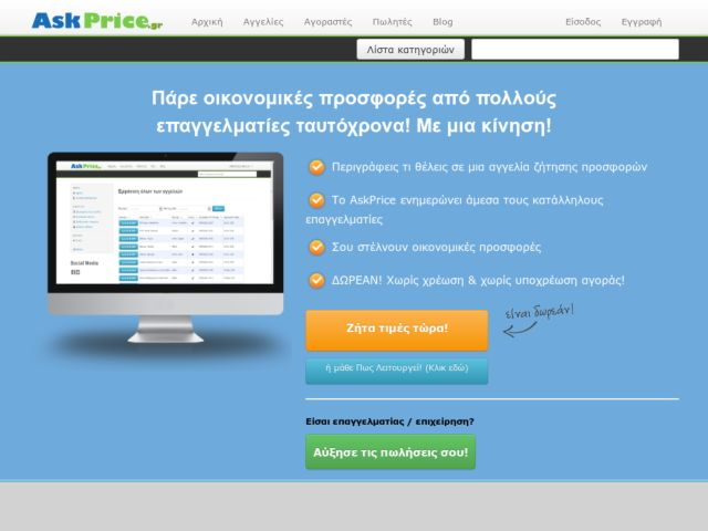screenshot of askprice.gr