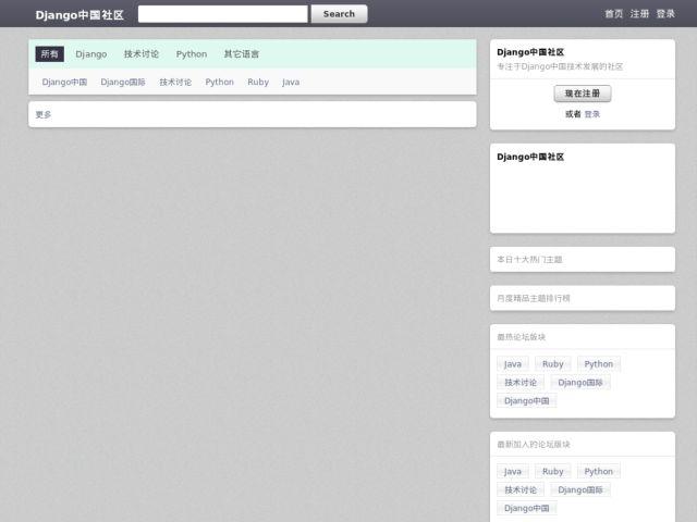screenshot of Django中国社区