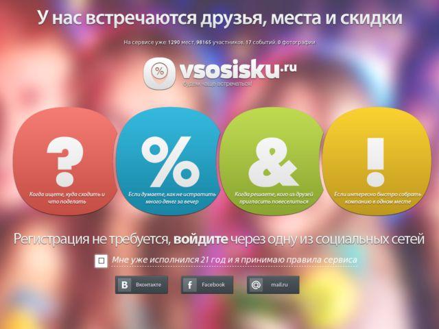screenshot of Discount at pubs, bars, cafe and restaurants — vsosisku.ru