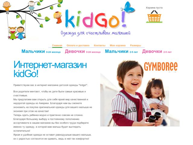 kidgo! - baby and toddler clothing in ukraine