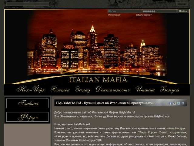 All about Italian mafia