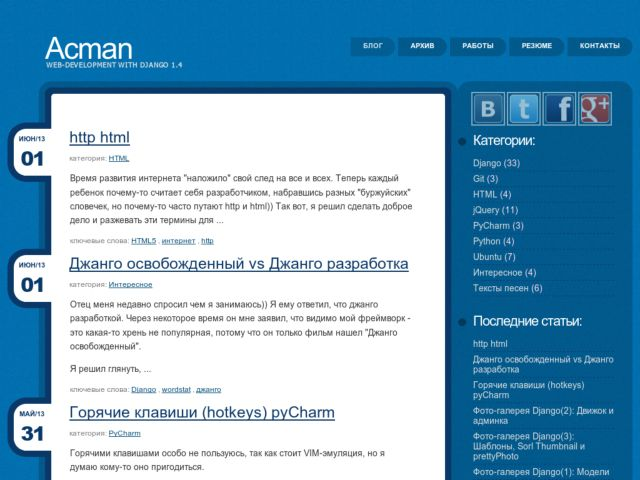 screenshot of Acman blog about django development