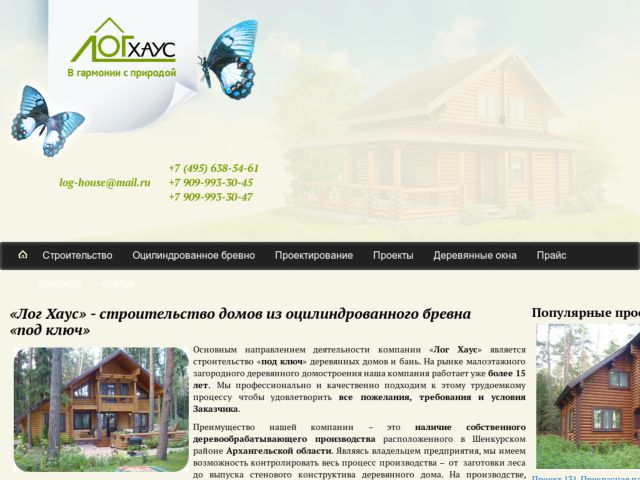 Сonstruction of houses made of logs