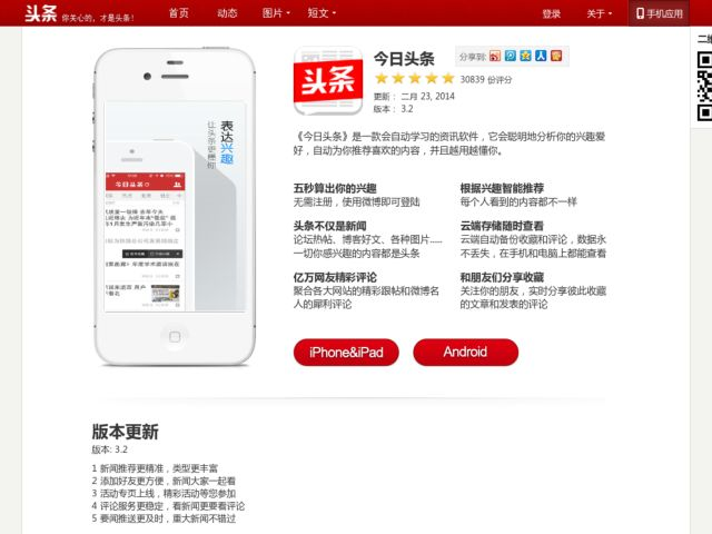 toutiao.com. No. 1 personalized news reader app in China