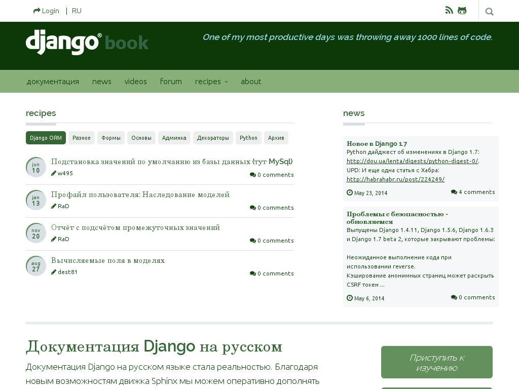 screenshot of djbook.ru