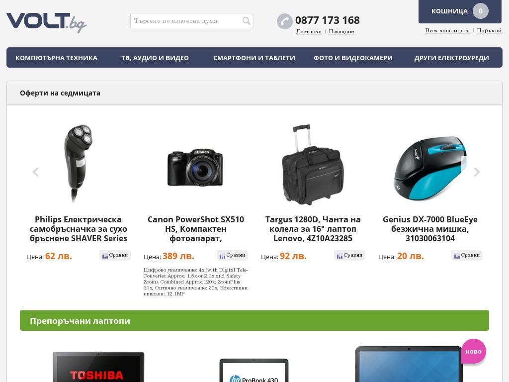Volt.bg - e-shop for electronics
