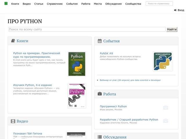 screenshot of Pythonz