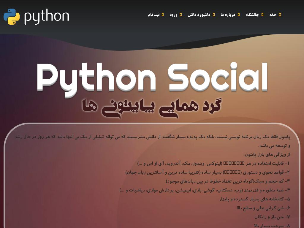screenshot of PySocial
