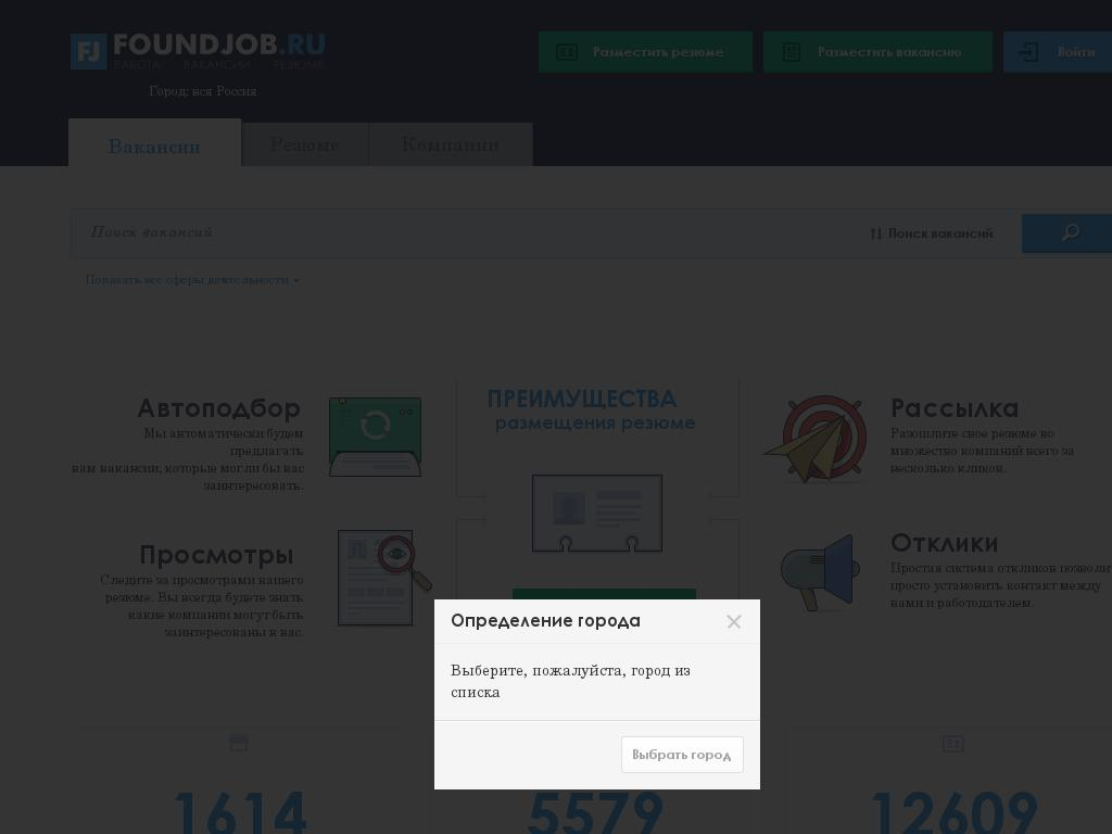 Foundjob.ru - job and personnel search site