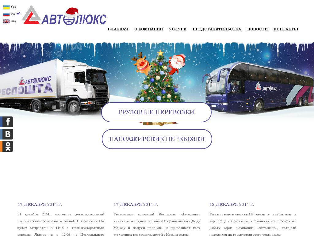 "Official web site of ""Autolux"" company"