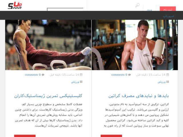 screenshot of Sportup Blog