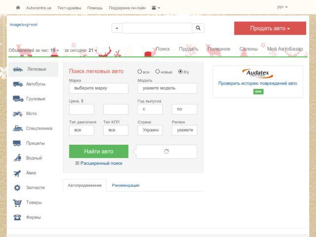AvtoBazar.ua