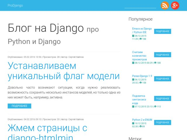 screenshot of Blog about Django/Python