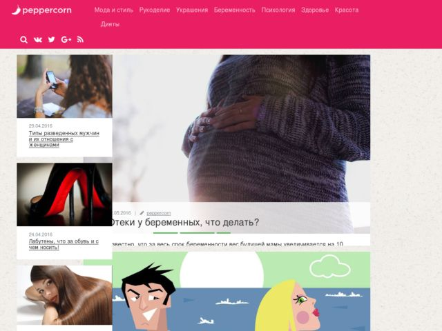 Peppercorn.ru - blog for women