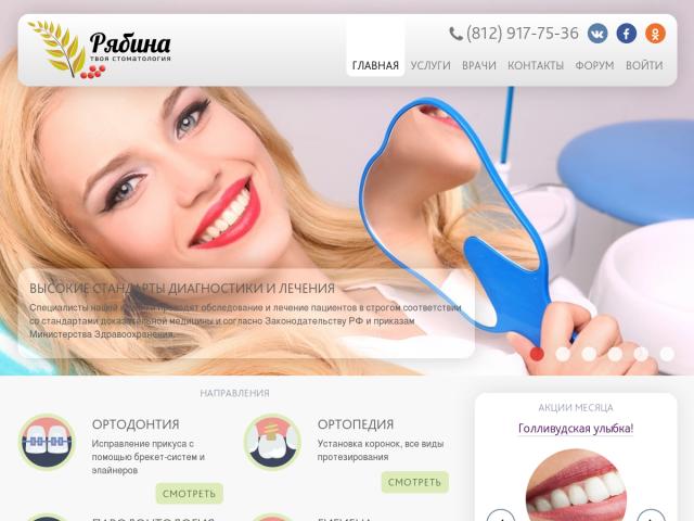 Dental clinic Ryabina