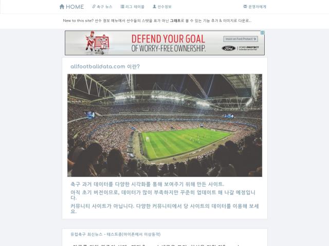 screenshot of footballdataSite