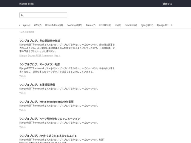 screenshot of Narito Blog