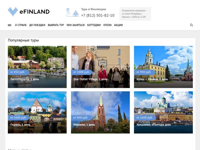 screenshot of Electronic finland in Russia