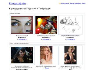 Konkursof.net