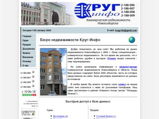 Real estate agency (Novosibirsk, Russia)