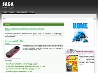 Bulgarian IT news, reviews, business