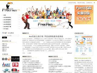 web.freeren.org